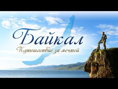 Байкал. Путешествие за мечтой