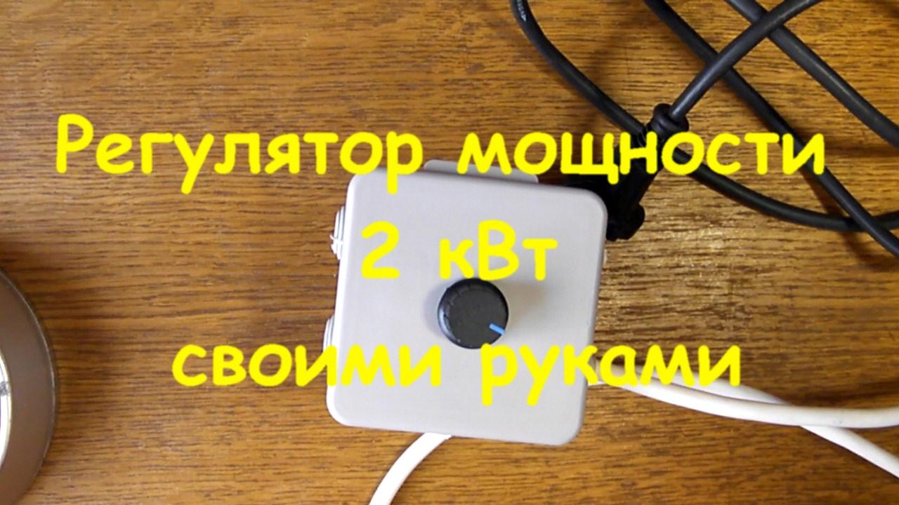 Регулятор мощности для самогонного аппарата своими руками