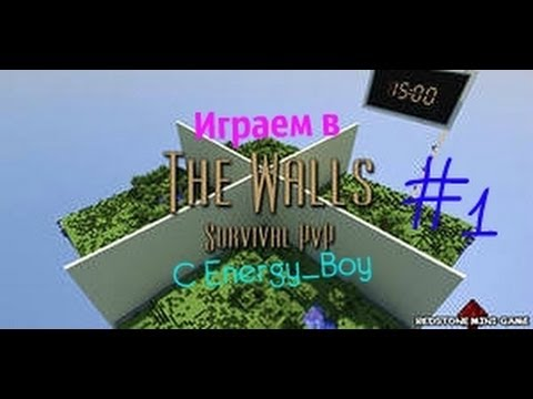 """Играем в Minecraft Mini Games - """"The Walls"""" - #1 (Пацан который решил спрятаться)"""