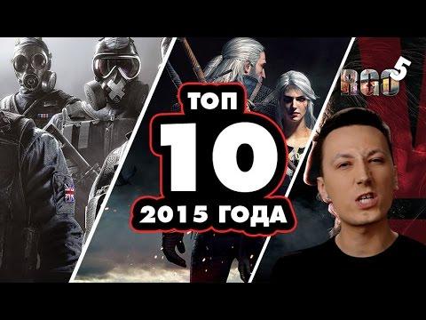 RAPGAMEOBZOR 5 — Top 10 игр на PC за 2015 год