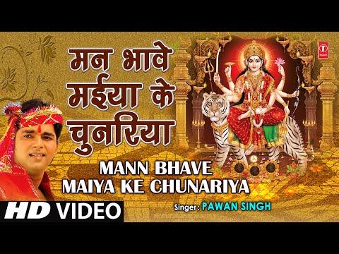 Mann Bhabe Maiya Ke Chunariya Bhojpuri Devi Bhajan [Full Song] I Laagal Ba Darbar Mayee Ke