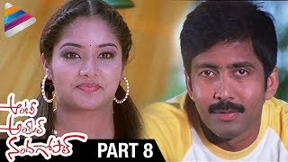 Latest Telugu Full Movies | Aunty Uncle Nandagopal Full Movie | Part 8 | Vadde Naveen | Lakshana
