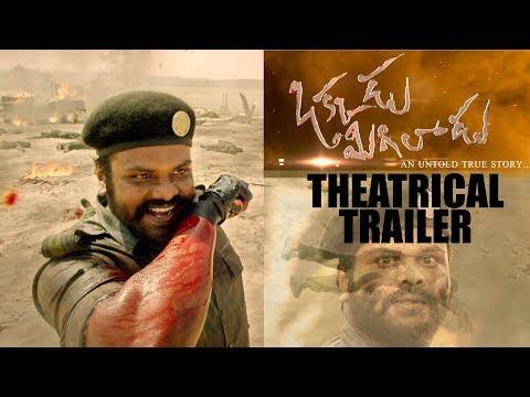 Okkadu Migiladu Theatrical Trailer    Manchu Manoj    Anisha Ambrose    #OkkaduMigiladu    #Manoj
