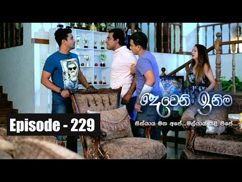 Deweni Inima | Episode 229 21st  December 2017