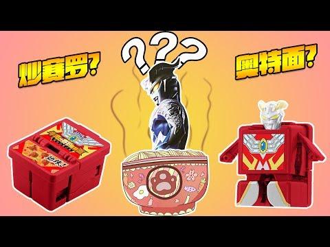 超能玩具白白俠玩具秀:牛肉炒賽羅奧特面和霸王龍
