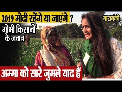 2019 कौन बनेगा प्रधानमंत्री- खेत में गोभी किसानों के जवाबों ने चौंका दिया with pragya mishra