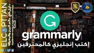 أكتب إنجليزي كما لو كنت شخص محترف - العمل على الإنترنت - Grammarly Review