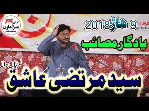 Zakir Murtaza Ashiq | Majlis e Aza | 23 June - 9 Haar 2018 | Yadgar Masiab |