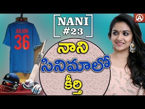 Keerthy Suresh to Act in Nani Next Movie l Namaste Telugu