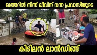ഖത്തറിൽ നിന്ന് ലീവിന് വന്ന വീട്ട് ഉടമയുടെ കിടിലൻ ലാൻഡിംഗ് | Malayalam Viral Video