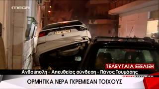 AMAZING FOOTAGE - CHAOS AFTER FLASH FLOODING IN ATHENS GREECE 24/10/14