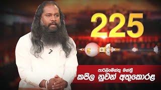 225 | Kapila Nuwan Athukorala | 13- 09 - 2020 | Siyatha TV