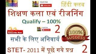 download lagu Bihar Stet 2017   Stet Question Paper 2011 gratis