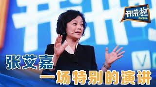 《开讲啦》 演员、歌手、编剧、导演张艾嘉:一场特别的演讲 20150321 | CCTV《开讲啦》官方频道