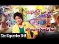 Aap ka Sahir | Morning Show | 22nd September 2016 | Full HD | TV One | 2016