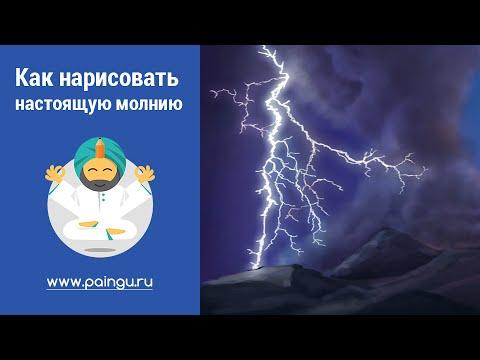 Как нарисовать Молнию ~ How to draw a Lightning Bolt