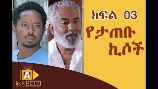 የታጠቡ ኪሶች - Ethiopian TV series YETATEBU KISOCH PART 03