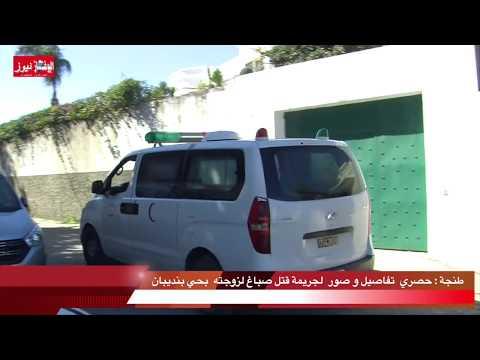 طنجة : حصري صور لجريمة قتل صباغ لزوجته بحي بنديبان