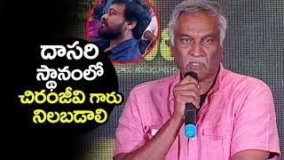 Thammareddy Bharadwaja SUPURB words about Chiranjeevi @ Tera Venuka Dasari Book Launch | Filmylooks