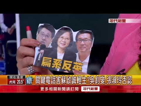 台灣-張雅琴挑戰新聞-20181224