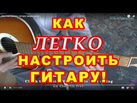 Как настроить гитару (видеоурок)