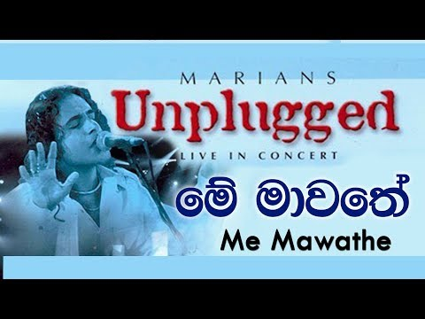 Me Mawathe - Marians Unplugged (dvd Video) video