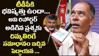 Public Response On Reporter Question. Does TDP party has a Future...?? | Myra Media