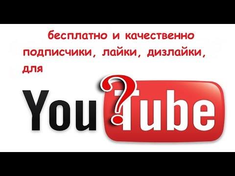Заказать продвижение youtube