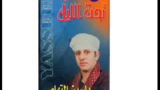 Download الشيخ ياسين التهامي شريط تحت الليل رقم 2 وهو صغير 3Gp Mp4