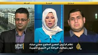 الواقع العربي- علاقة السياسة بالرياضة
