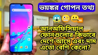 Why unofficial Redmi note 7 pro price is expensive in Bangladesh? দেশে ফোনের দাম বেশি কেনো?