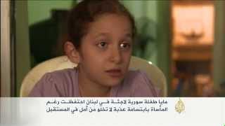 هذه قصتي- مايا طفلة سورية لاجئة في لبنان
