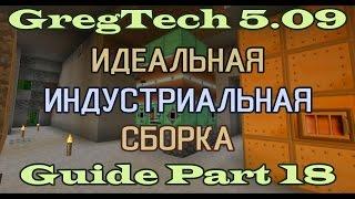 GT5.09 ИИС Гайд. Часть 18. Арбузное электричество и умная доменка