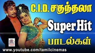 CID sagunthala Songs |C.I.D.சகுந்தலா சூப்பர்ஹிட் பாடல்கள் தொகுப்பு