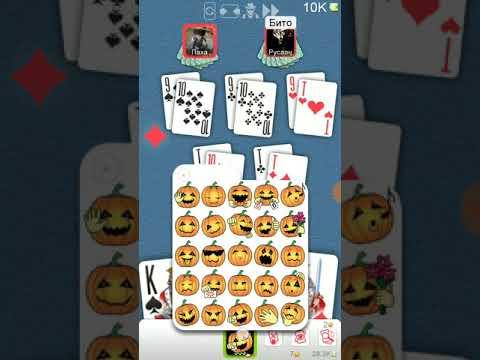 Играю в дурака онлайн с 1 тысячи до 50 тысяч :)