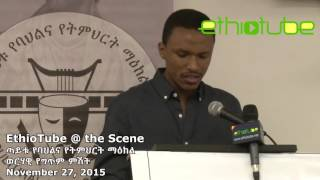 Ethiopia: Amharic Poems @ Tayitu Cultural Center - ዜና አቅራቢውና ይበቃል | November 27, 2015