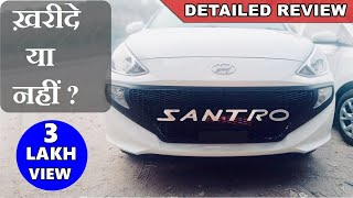 Hyundai Santro 2018 review | Buy or not ? | santro magna | santro sportz | ASY