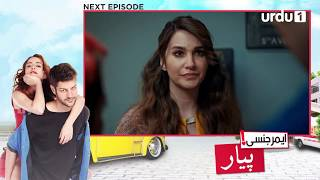 Emergency Pyar | Episode 12 Teaser | Turkish Drama | Urdu1 TV Dramas | 12 December 2019