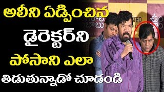 Posani krishna Murali Emotional Speech at Ungarala Rambabu Pre Release Event | Top Telugu Media