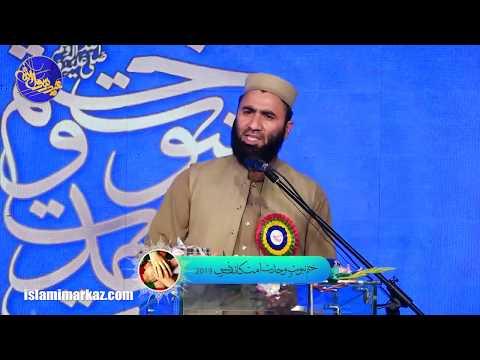 Janab Molana Tahmeed-ullah Jan | Khatm e Nabuwwat, Wahdat e Ummat Conference 2019|1441