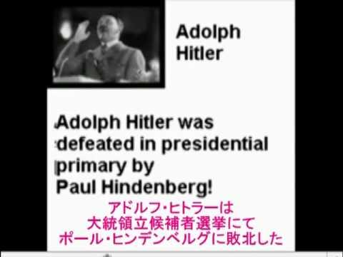 アル・ゴアはアドルフ・ヒトラーである