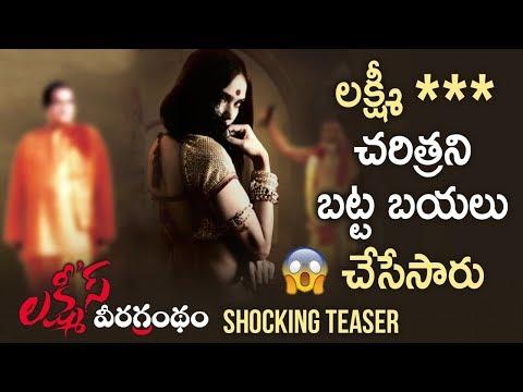 Lakshmi's Veera Grandham Latest Teaser | Latest Telugu Movie Teasers 2019 | Telugu FilmNagar