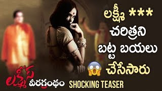 Lakshmi's Veera Grandham Latest Teaser | Latest Telugu Movie Teasers 2019 | Telugu FilmNagar