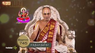 Lakshmi Sahasaranaamam 08/20/16