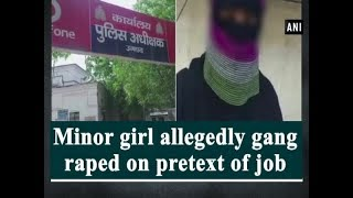 Minor girl allegedly gang raped on pretext of job - Uttar Pradesh News