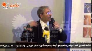 يقين   المؤتمر العلمي للاتحاد المصري للطب الرياضي بالتعاون مع شركة مينا فارما للأدوية