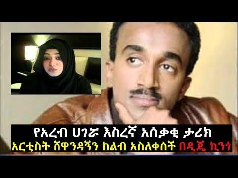 Ethiopia: የ-አረብ ሀገሯ እስረኛ አርቲስት ሸዋንዳኝን ከልብ አስለቀሰች