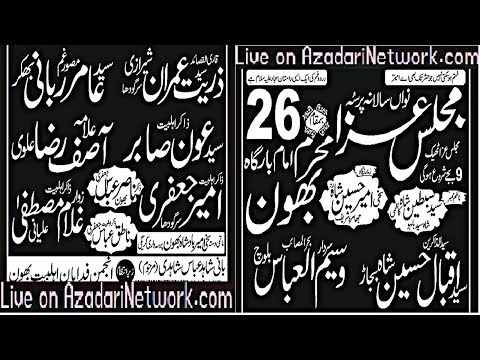 Live Majlis 26 Muharam 2017 Bhaun Chakwal
