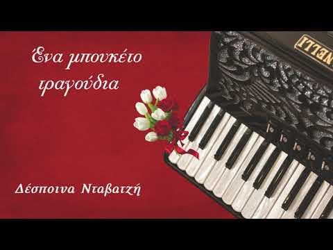 Δέσποινα Νταβατζή - Χασάπικο της Δέσποινας (Official video)