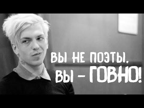 МОДНАЯ ПОЭЗИЯ // Евгений Соя
